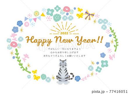 2022年 寅年の年賀状 おしゃれでシンプルな虎のイラスト 77416051