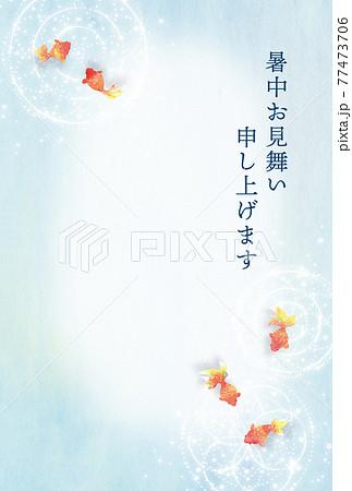 金魚と波紋 暑中見舞い 77473706