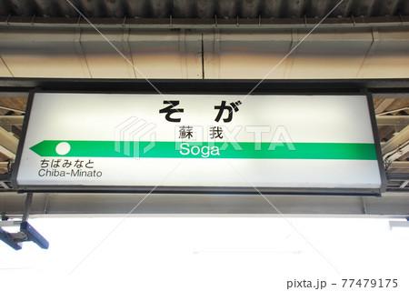 京葉線 蘇我駅の駅名表示板(千葉市中央区) 77479175
