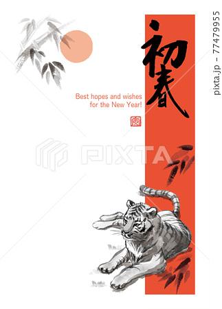 水彩手描き寅年賀状 トラと竹(笹の葉)墨 筆書き 大人向け 77479955