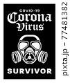 コロナウイルス・サバイバーのイラスト 77481382