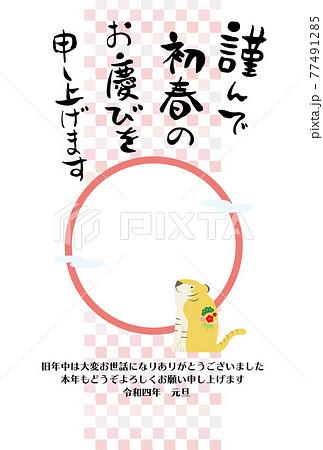 トラの置物と丸枠のフォトフレーム付き年賀状イラスト 77491285