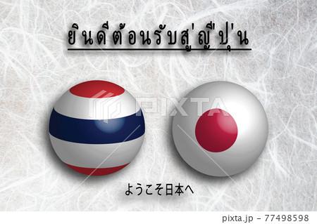 タイ(タイ語)ようこそ日本へ(Welcome to JAPAN) 77498598
