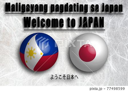 フィリピン(タガログ語・英語)ようこそ日本へ(Welcome to JAPAN) 77498599