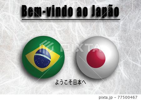 ブラジル(ポルトガル語)ようこそ日本へ(Welcome to JAPAN) 77500467