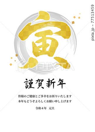 年賀状 2022年 筆文字「寅」金文字、銀装飾 年賀状テンプレート 縦 77513459