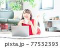 若い女性 ノートパソコン リビングルーム 77532393