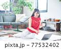 若い女性 ノートパソコン リビングルーム 77532402