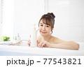 お風呂に入るかわいい女性 77543821