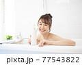 お風呂に入るかわいい女性 77543822