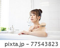 お風呂に入るかわいい女性 77543823