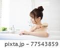 お風呂に入るかわいい女性 77543859