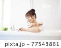 お風呂に入るかわいい女性 77543861