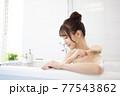 お風呂に入るかわいい女性 77543862