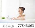 お風呂に入るかわいい女性 77543863