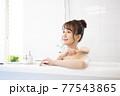 お風呂に入るかわいい女性 77543865