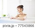 お風呂に入るかわいい女性 77543866