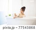 お風呂に入るかわいい女性 77543868