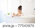 お風呂に入るかわいい女性 77543870