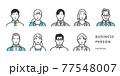 ビジネスパーソンのアバターアイコンイラスト素材 77548007