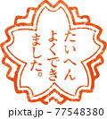 「たいへんよくできました」かすれているハンコ文字のベクター素材(明朝体) 77548380