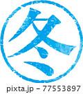 「冬」かすれている丸型ハンコ文字のベクター素材(明朝体) 77553897
