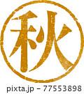 「秋」かすれている丸型ハンコ文字のベクター素材(明朝体) 77553898