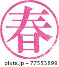 「春」かすれている丸型ハンコ文字のベクター素材(明朝体) 77553899