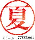 「夏」かすれている丸型ハンコ文字のベクター素材(明朝体) 77553901