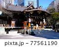 新宿 熊野神社 77561190