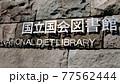国立国会図書館 東京本館 77562444