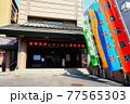 国立演芸場 77565303