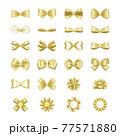 リボン素材セット(ゴールド) 77571880