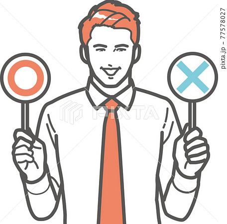 ○×のプラカードを持つビジネスマン(上半身) 77578027