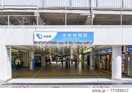 【神奈川県】人が行き交う小田急線の中央林間駅 77589027
