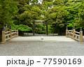 伊勢神宮の神秘的な風景 77590169