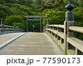 伊勢神宮の神秘的な風景 77590173