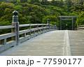 伊勢神宮の神秘的な風景 77590177