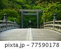 伊勢神宮の神秘的な風景 77590178