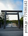 伊勢神宮の神秘的な風景 77590182