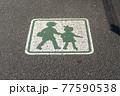 歩道の上の交通標識 通学路を示すアイコン 77590538