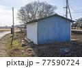 田舎の風景 農家の小さな小屋 77590724