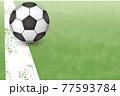 フィールド内に置かれているサッカーボールのイメージイラスト(ベクター画像) 77593784