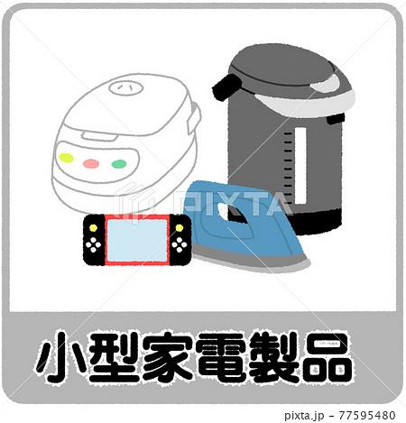 小型家電製品のゴミ分別イラスト 77595480