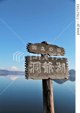 洞爺湖・羊蹄山(北海道洞爺湖町) 77627592