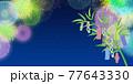 七夕まつり 背景素材 77643330