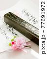 卒業証書と記念のブーケ 77691972