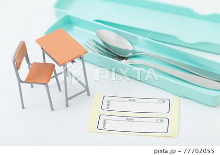 教育イメージ 給食セット 77702055