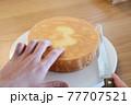 ホールケーキを作る 77707521