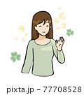 穏やかで朗らか、優しい印象の女性 77708528